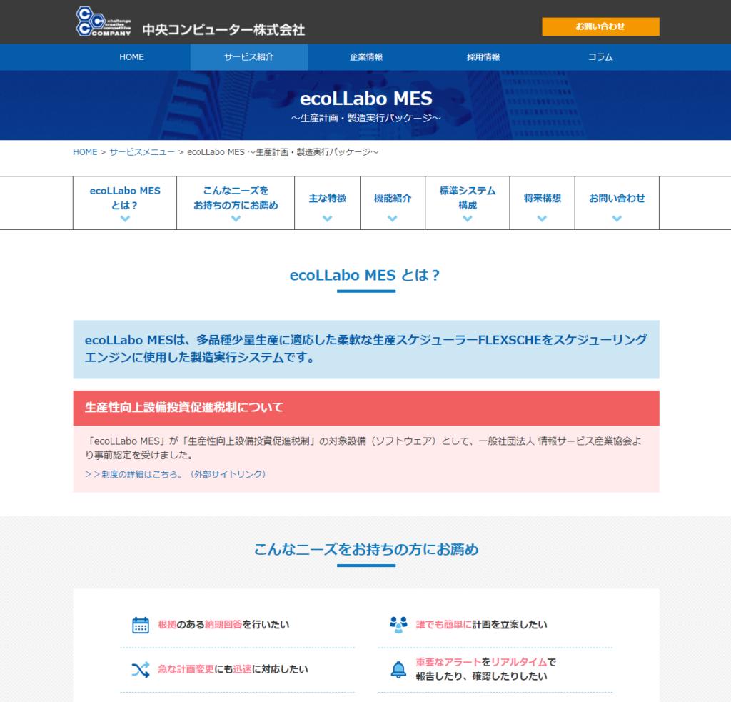 "<span class=""title"">中央コンピューター株式会社の口コミや評判</span>"