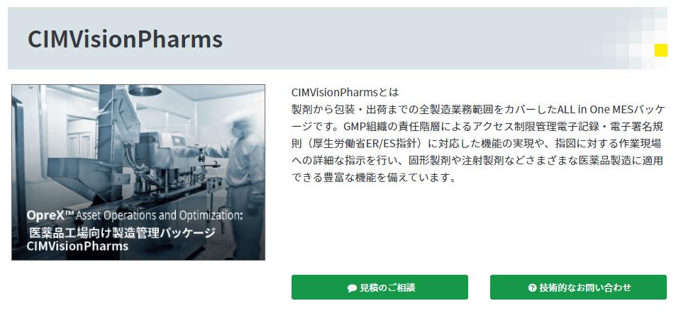横河電機株式会社の画像2