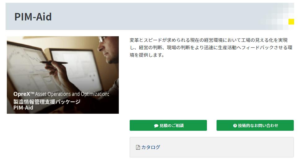 横河電機株式会社の画像3