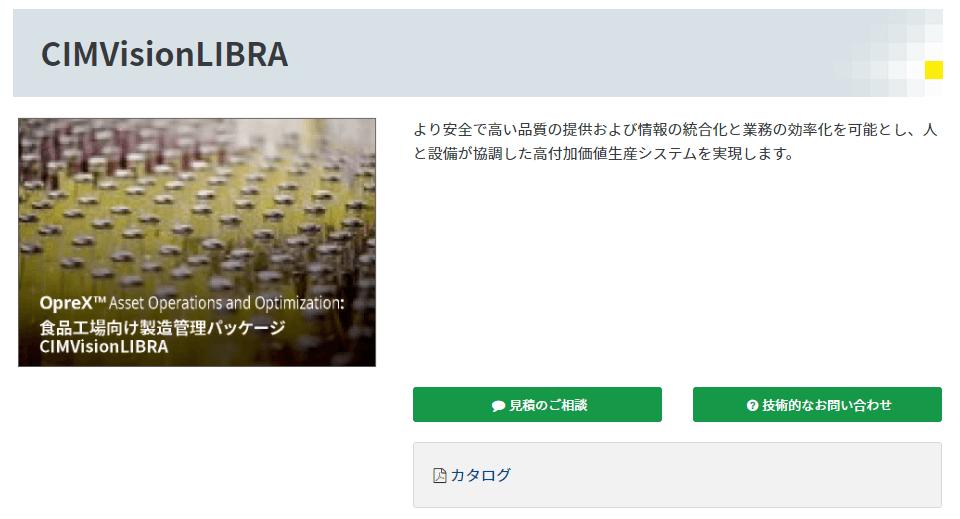 横河電機株式会社の画像4
