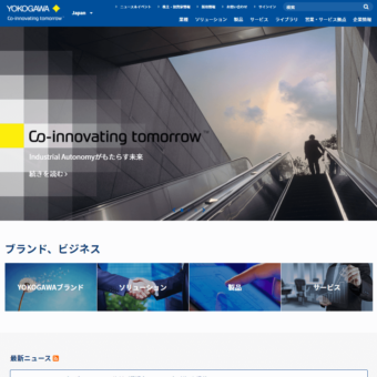 横河電機株式会社の画像